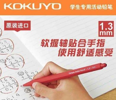 KOKUYO PS-P101