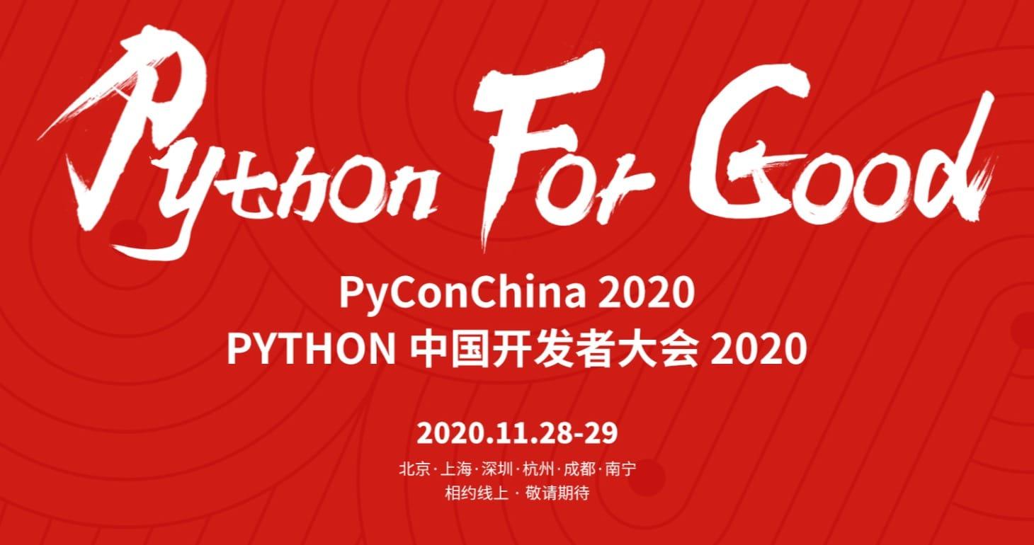 PyCon2020中国